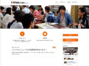 サイト全体イメージ