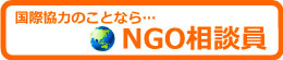 NGO相談員